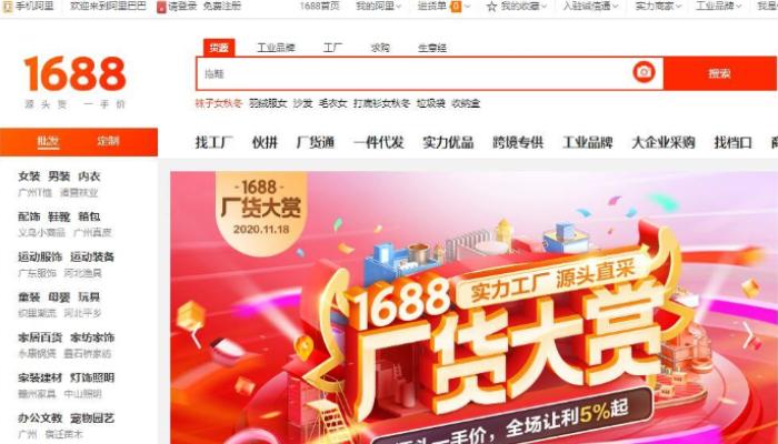 trang web thương mại điện tử trung quốc